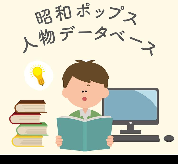 昭和ポップス人物データベース