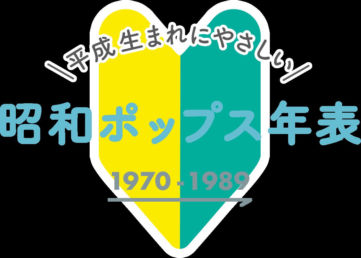 平成生まれにやさしい昭和ポップス年表