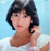 【リトル プリンセス】歌詞からわかる、岡田有希子が今も人気な理由