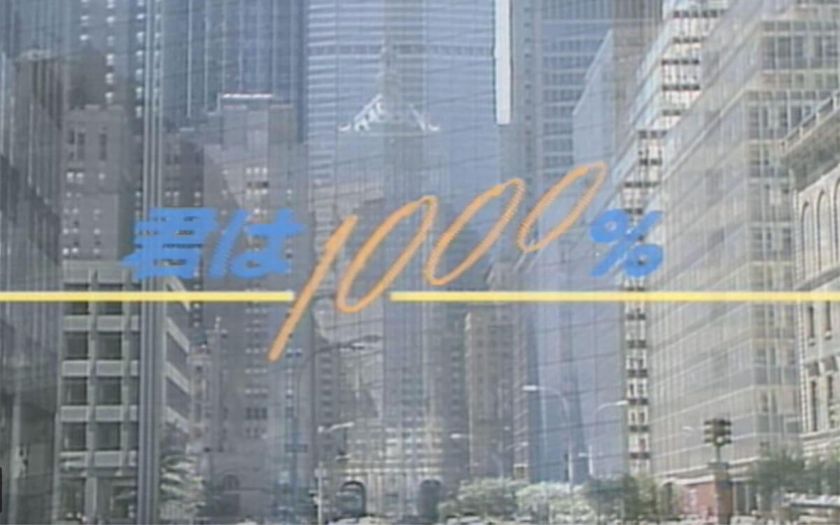 【1986オメガトライブ】カルロストシキの「君は1000%」大逆転劇