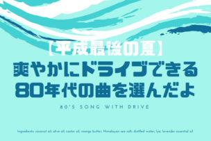 【平成最後の夏】爽やかにドライブできる80年代の曲を選んだよ