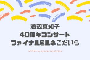 渡辺真知子40周年コンサートファイナル@ルネこだいら
