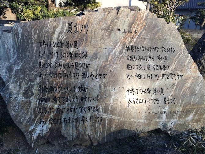 井上陽水の歌碑が置いてある、糸田町「憩いのひろば」