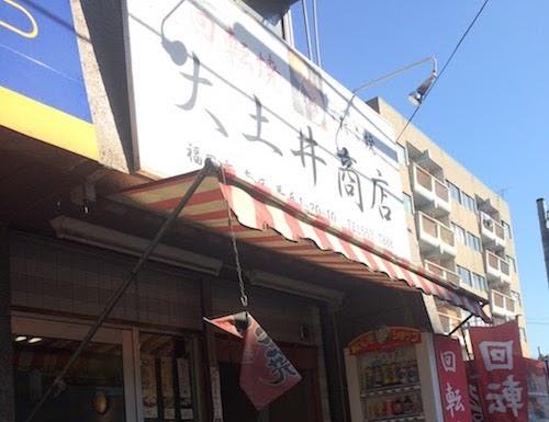 チェッカーズのベース大土井のお兄さんが営む大判焼き屋「大土井商店」