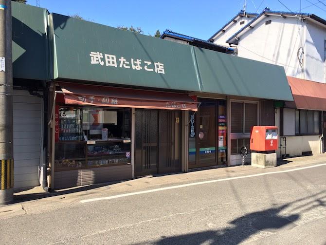 武田鉄矢の実家、武田たばこ店