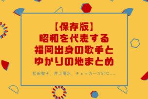 【保存版】昭和を代表する福岡出身の歌手とゆかりの地まとめ
