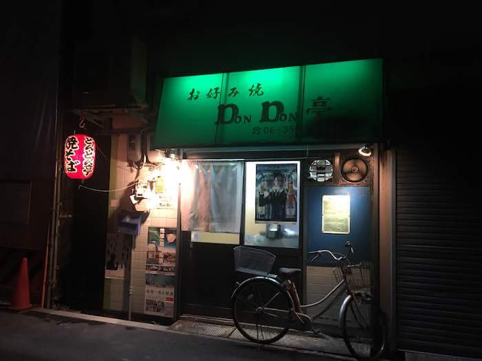大阪・西城秀樹のゆかりのお好み焼き屋「DonDon亭」