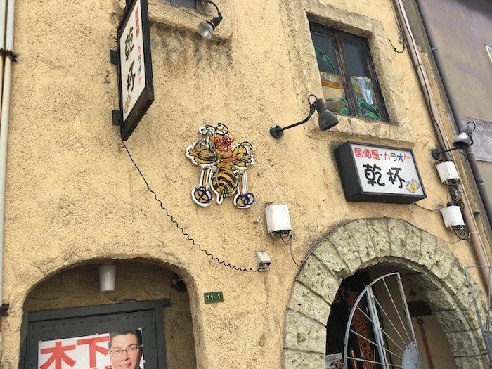 大阪・河島英五経営の「バーボンハウス」跡地