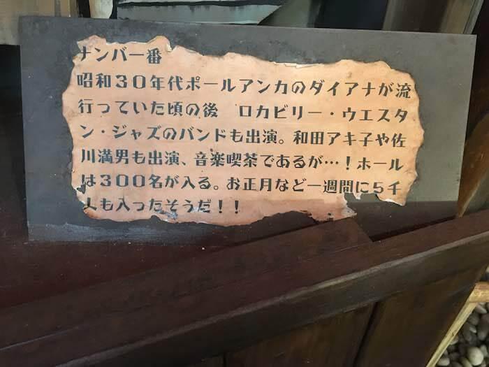 大阪・浮世小路「ナンバ一番」について