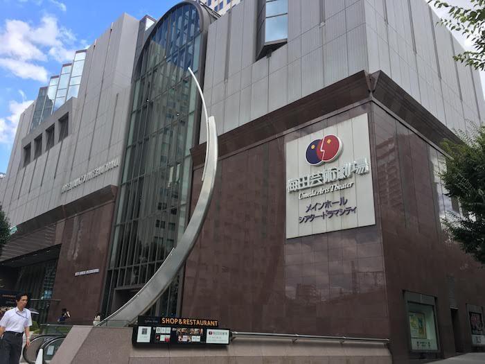 大阪・麻丘めぐみゆかりの地「梅田コマ劇場」