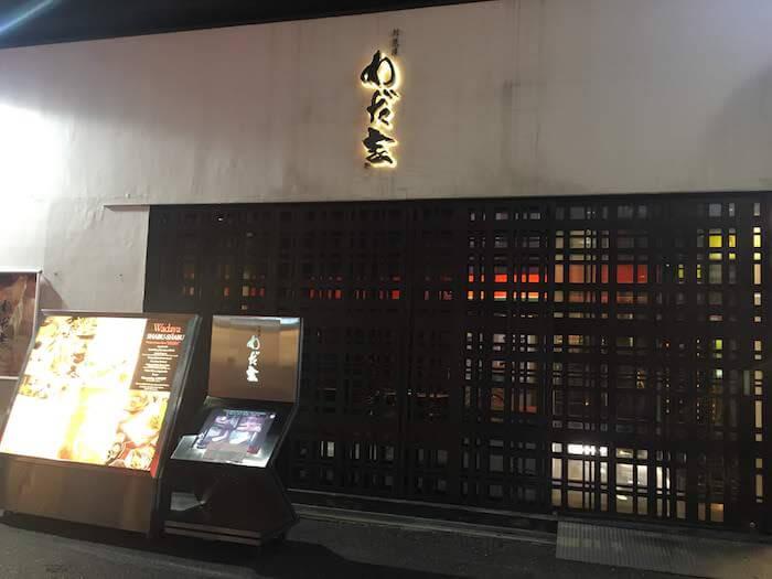 大阪・和田アキ子プロデュースの店「わだ家」