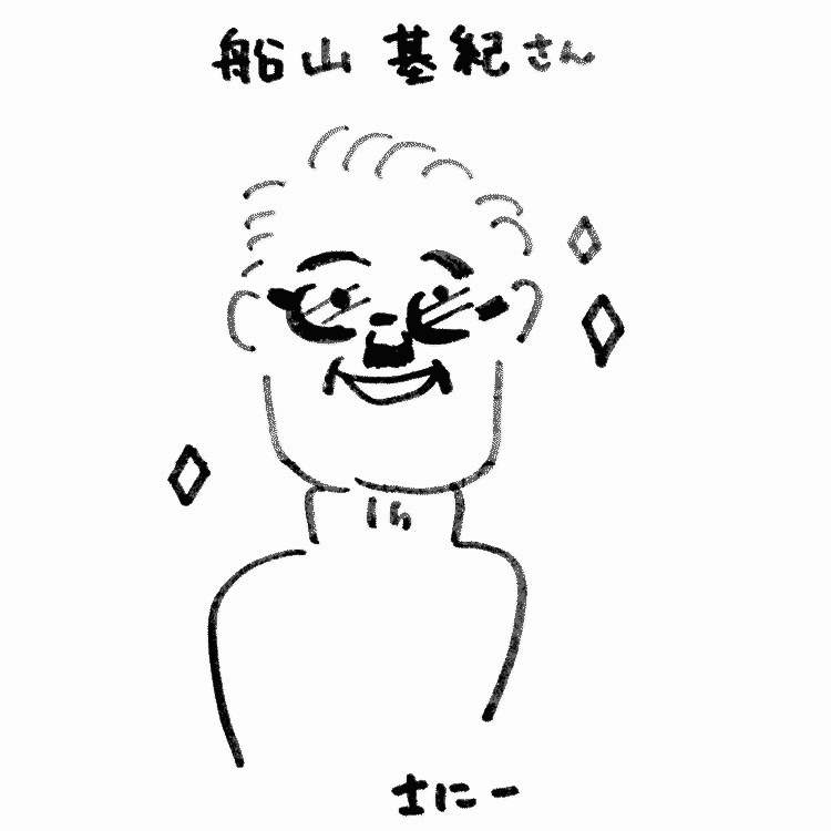 船山基紀さん
