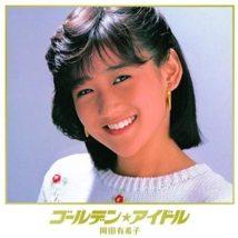 岡田有希子のデータベース