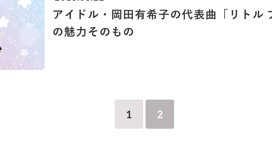 あなたの知らない昭和ポップスの世界・ページネーション