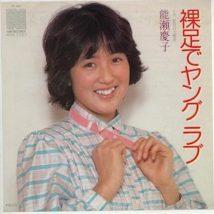 能瀬慶子のデータベース