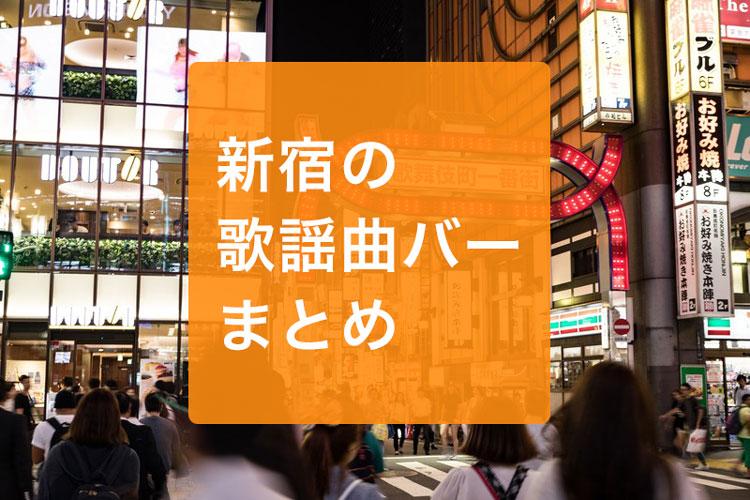 新宿にある昭和歌謡バーまとめ