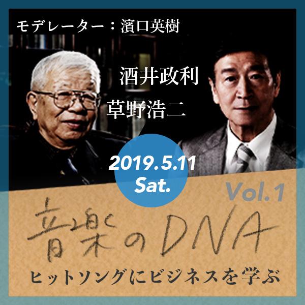 音楽のDNA — ヒットソングにビジネスを学ぶ 草野浩二・酒井政利