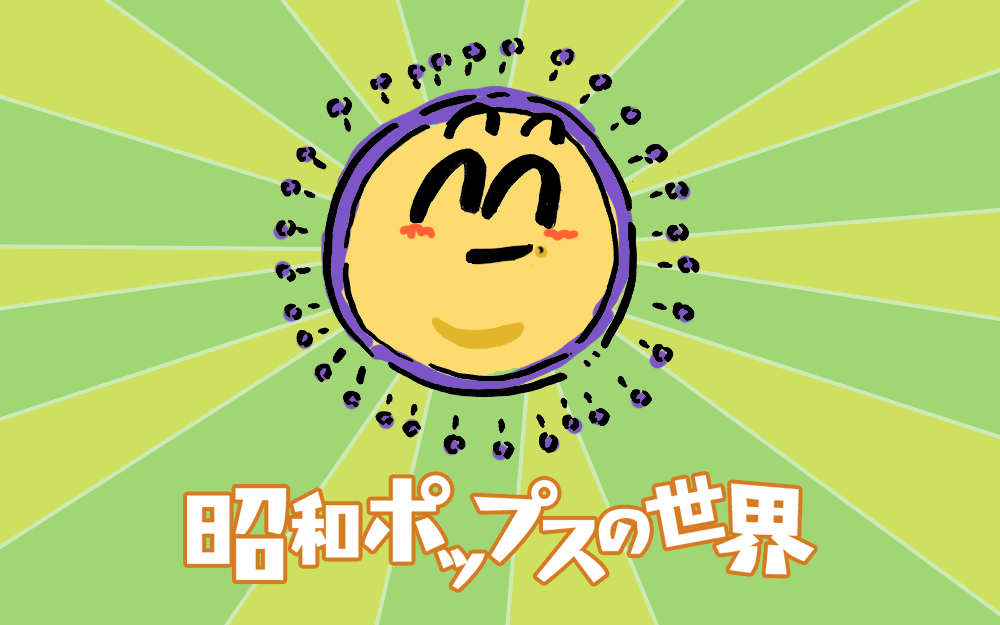 マツコの知らない世界に「昭和ポップスの世界」で出演します