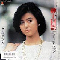 薬師丸ひろ子さんの代表曲などをまとめました