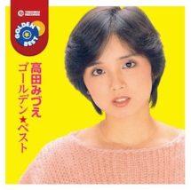 高田みづえさんの代表曲などまとめました。
