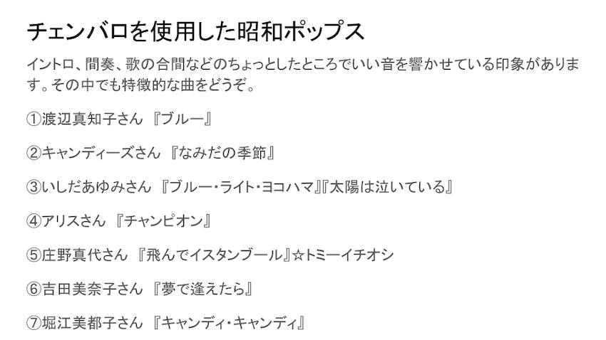 チェンバロを使用した昭和ポップス・昭和歌謡